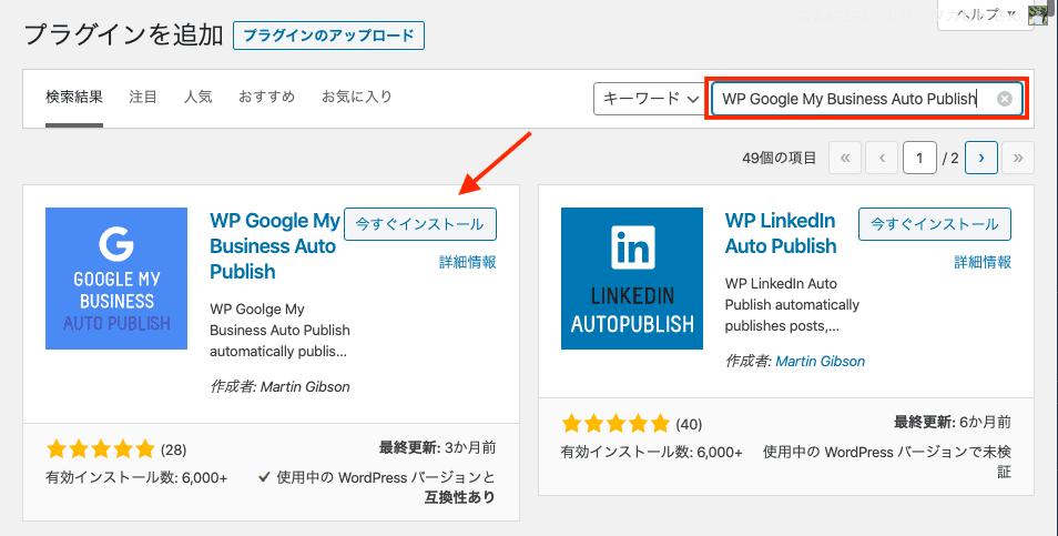 無料でGoogleマイビジネスへ予約投稿する方法_2.左上の検索窓にWP Google My Business Auto Publishと入力し、いますぐインストールをクリック!