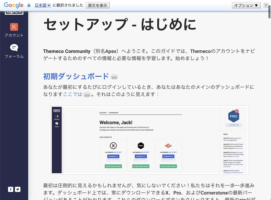 日本語化されたWordpressのサポートページ