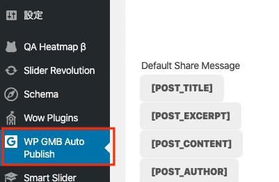 無料でGoogleマイビジネスへ予約投稿する方法_3.メニューにWP Google My Business Auto Publishが表示されればインストール完了!