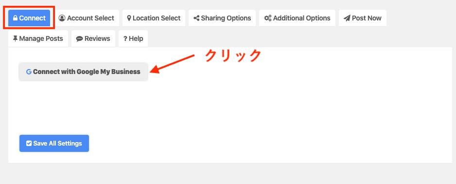 無料でGoogleマイビジネスへ予約投稿する方法_Connectタブ を開き「Connect with Google My Business」をクリックします!