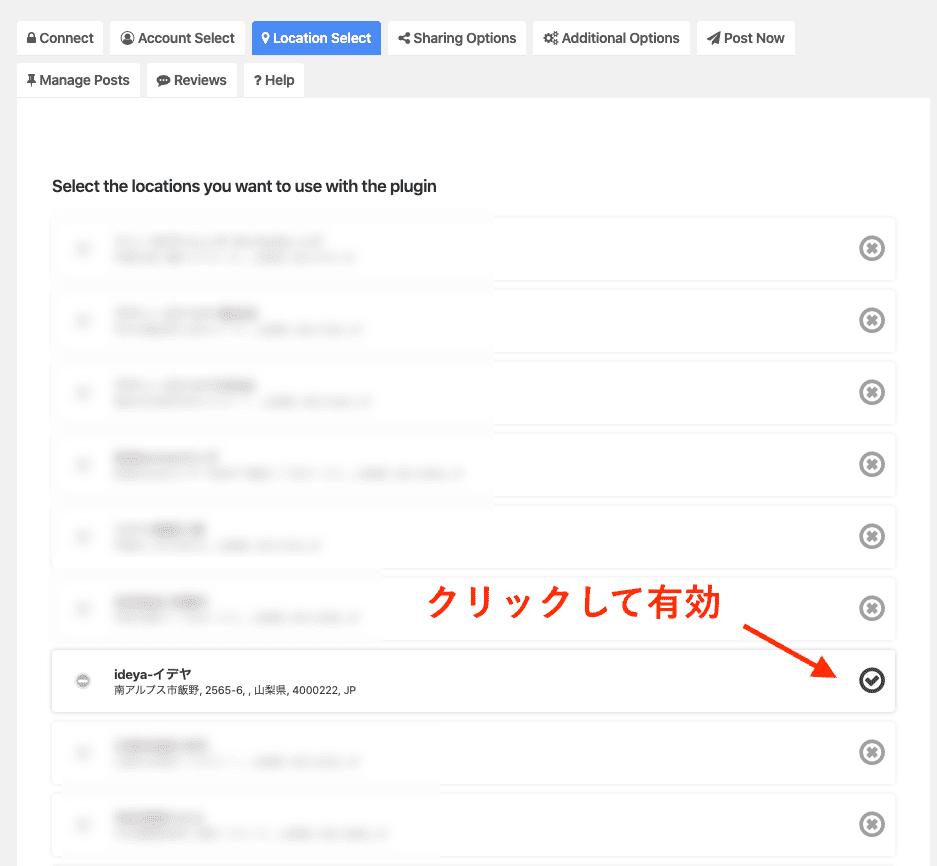 無料でGoogleマイビジネスへ予約投稿する方法_5.続いて [ Location Select ]タブ を開きます。
