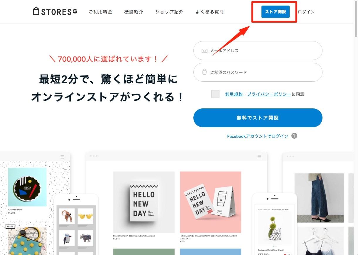 ホームページやブログに無料でショッピングカートを導入する方法1