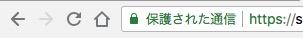 ChromeのSSL表示
