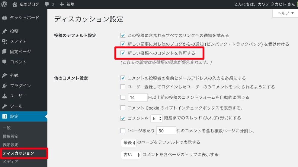 「設定」→「ディスカッション」を開き「新しい投稿へのコメントを許可する」にチェックが入っているか確認します。