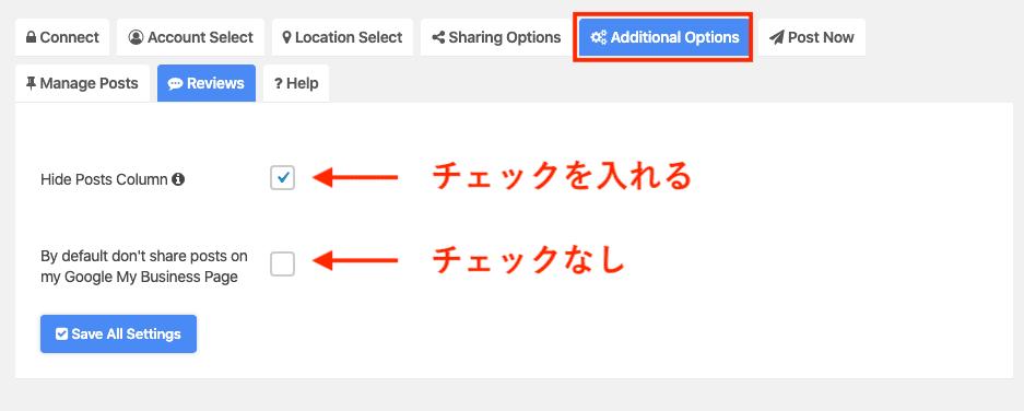 無料でGoogleマイビジネスへ予約投稿する方法_1.[ Additional Options ] タブ