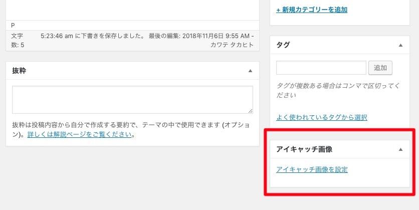 ブログ投稿画面の右下(スマホ画面ではテキストエディタ下)にある「アイキャッチ画像」から設定できます。