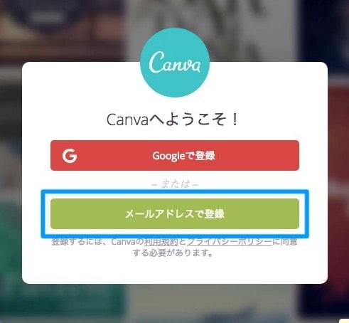 無料ツールCanvaの使い方09