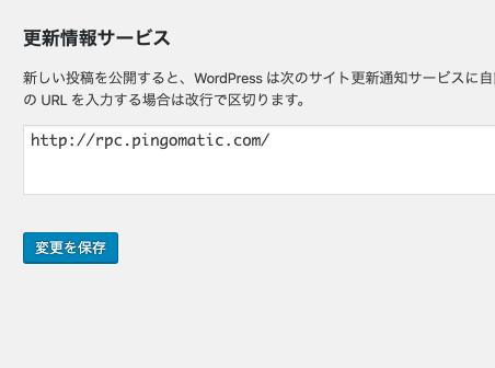 WordPressでPING送信する手順_ページの一番下に[ 更新情報サービス ]という項目があります。