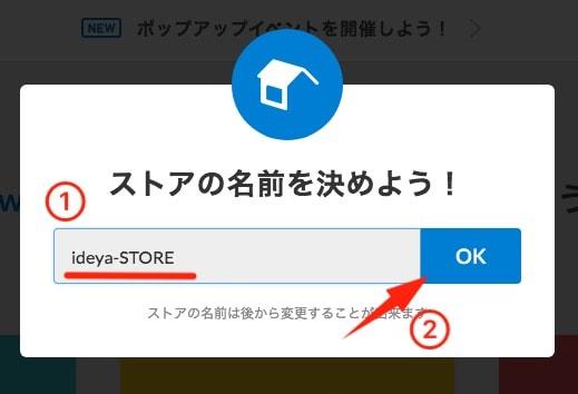 ホームページやブログに無料でショッピングカートを導入する方法3