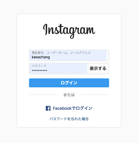 Instagramのログイン情報を入力。