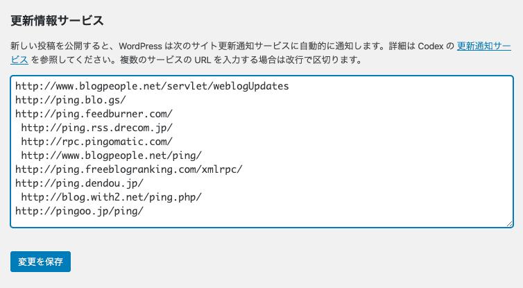 WordPressでPING送信する手順_最後に[ 変更を保存 ] をクリックして完了です。