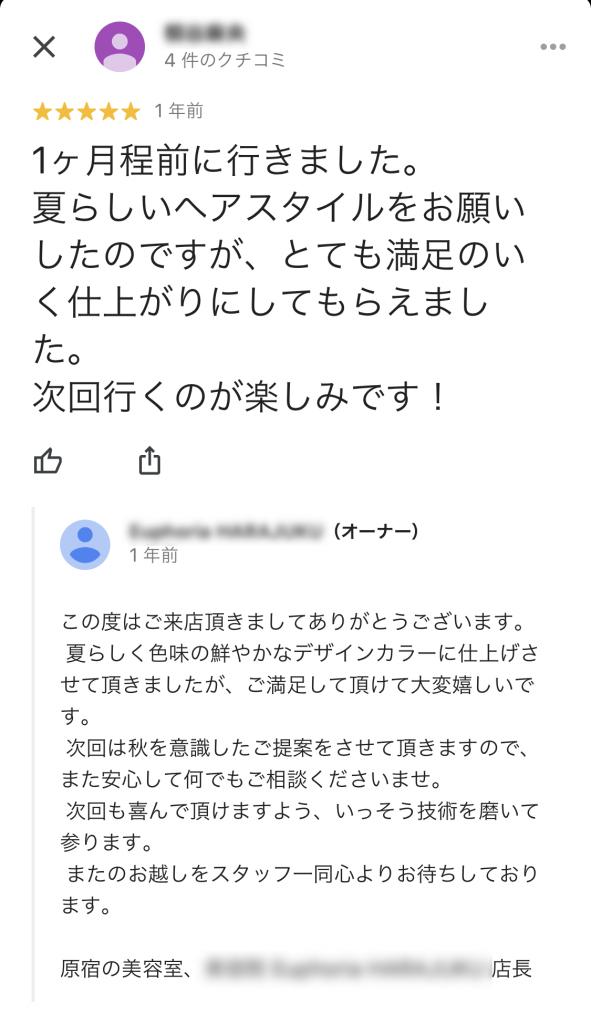 Googleマイビジネス に投稿された低評価なクチコミへの対処方法_お客様はクチコミに対し基本的にはお店からの返信を期待していません。そんな時に思いがけず丁寧な返信をもらうことはお客さまにとっても嬉しいものです。