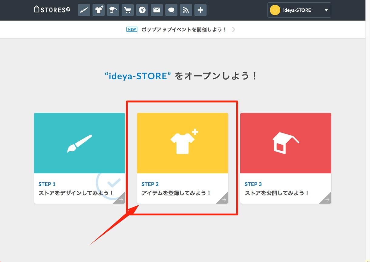 ホームページやブログに無料でショッピングカートを導入する方法4