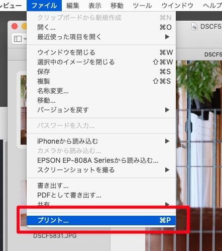 Macで複数写真をA4用紙1枚に並べて印刷する方法ーメニューからプリントを選択する
