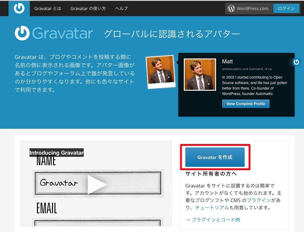 トップページから「Gravatarを作成」を選択します