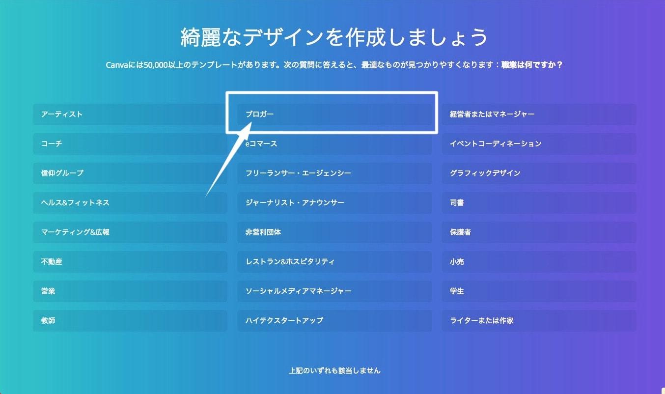 無料ツールCanvaの使い方11