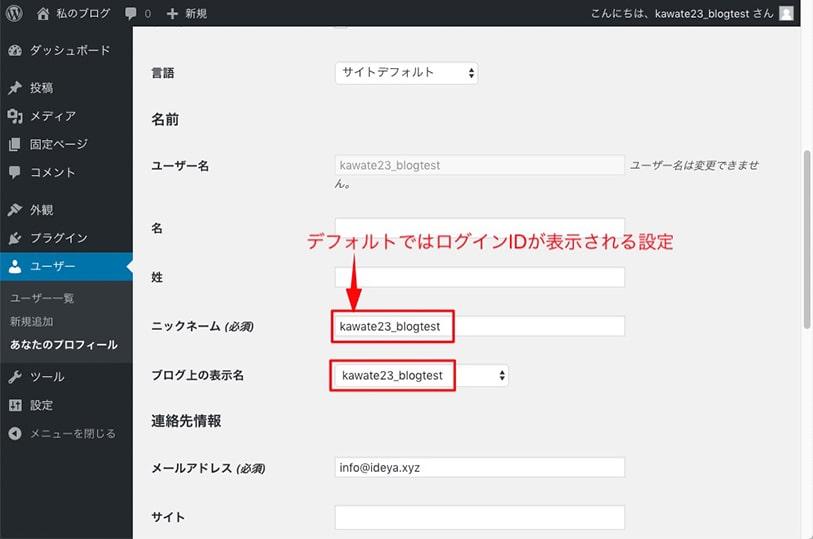 ニックネームを変更し、ブログ上の表示名を選択する