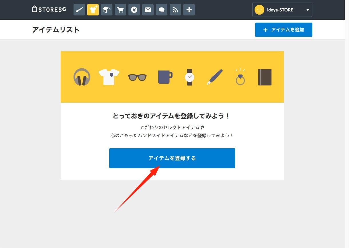 ホームページやブログに無料でショッピングカートを導入する方法5