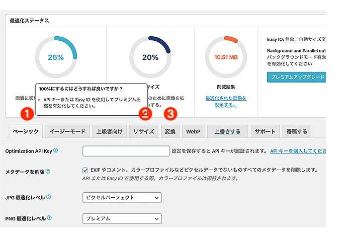 メニューの[ 設定 ] →[ EWWW Image Optimizer]を選択、設定画面へ入ります。