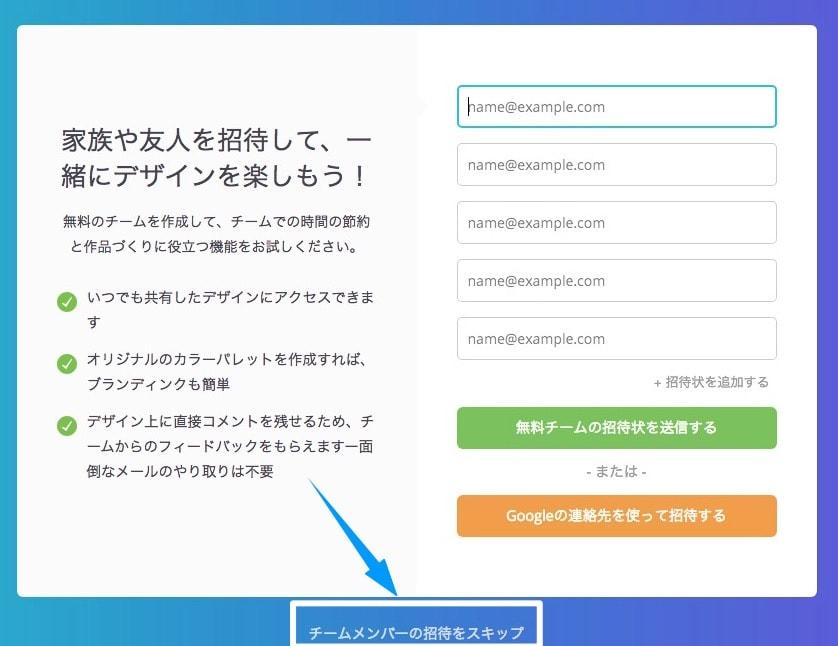 無料ツールCanvaの使い方12