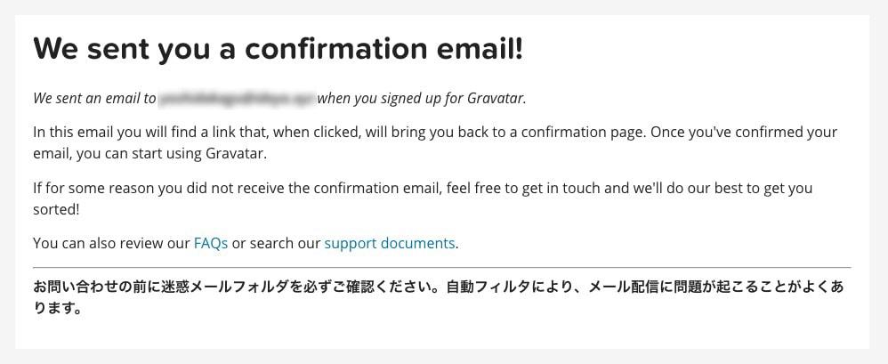 「メールを送ったからみてね!」という表示。メールを確認してみましょう