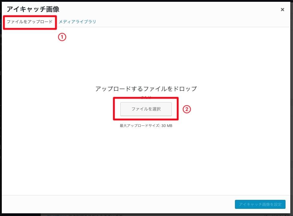 「ファイルをアップロード」→ ファイルを選択」をクリックします。