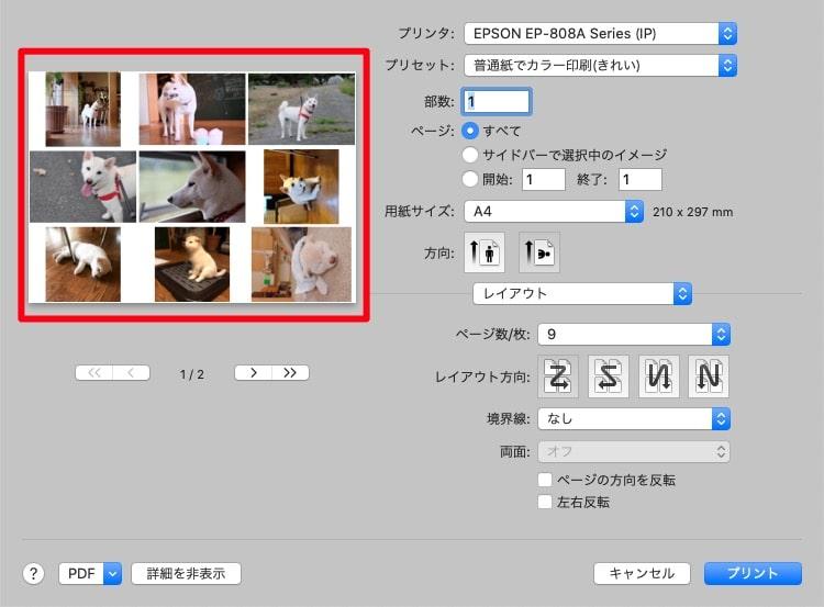 Macで複数写真をA4用紙1枚に並べて印刷する方法ー印刷イメージが表示されました。 Macでは用紙1枚に最大16枚までの写真を並べて印刷することができます。
