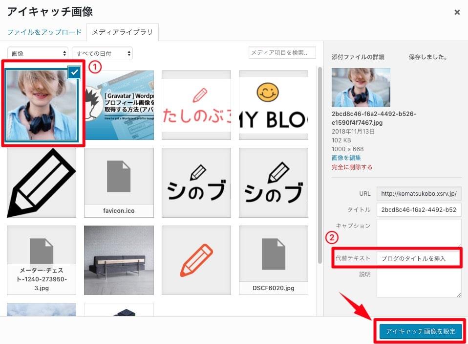 選択した画像のチェックを確認。「代替えテキスト」を記入し(ブログタイトルをそのまま入れれば OK)「アイキャッチ画像を設定」を選択。