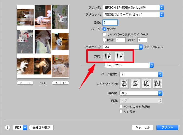 Macで複数写真をA4用紙1枚に並べて印刷する方法ー3.画像の向きを調整
