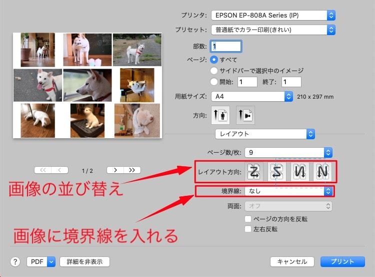 Macで複数写真をA4用紙1枚に並べて印刷する方法ー[ レイアウト方向 ] で画像の並び順を変えたり、[ 境界線 ] で画像同士の境に境界線を入れることもできます。