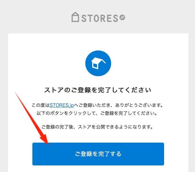 ホームページやブログに無料でショッピングカートを導入する方法10