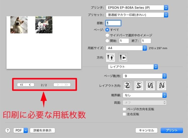 Macで複数写真をA4用紙1枚に並べて印刷する方法ー画像の例では、現在2ページ目をプレビュー中で、トータル2枚の用紙が必要なことを示しています。