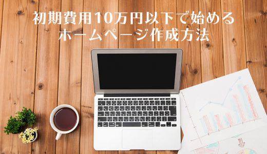初期費用10万円以下で始めるホームページ作成法
