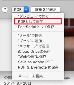 Macで複数写真をA4用紙1枚に並べて印刷する方法ーメニューから「PDFとして保存」を選択。