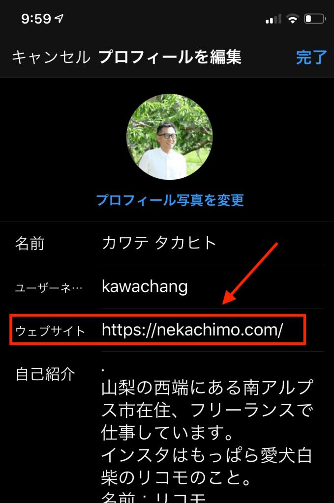 Instagramへ移動し、 プロフィールページより [ プロフィールを編集 ] > [ ウェブサイト] にコピーしたLinktreeアドレスを貼り付けます。