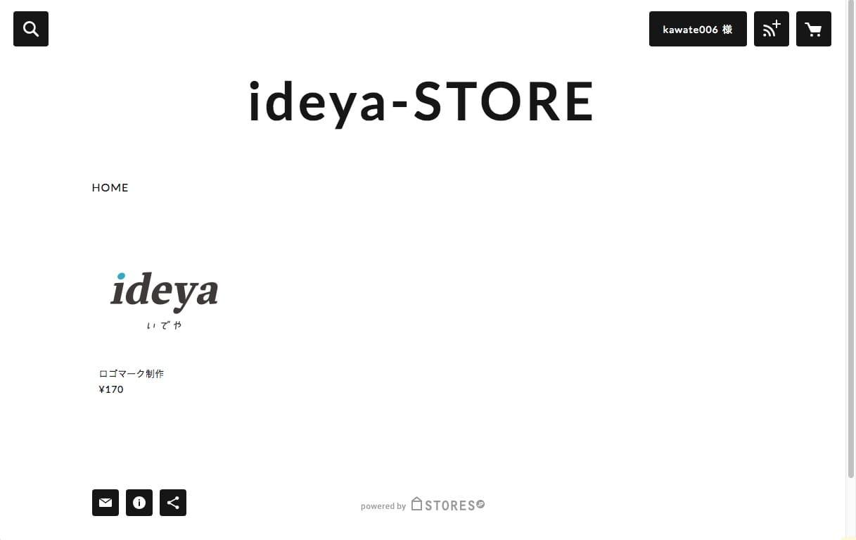 ホームページやブログに無料でショッピングカートを導入する方法13