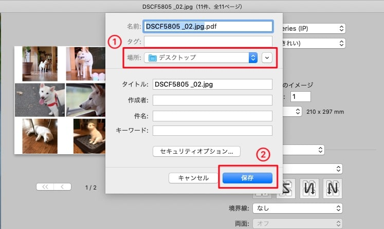 Macで複数写真をA4用紙1枚に並べて印刷する方法ーファイルの保存場所を指定してから「保存」を選択。