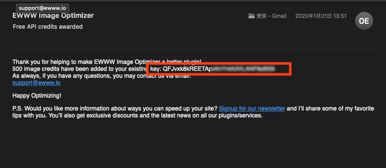 メールに記載されているKEYをコピーします。