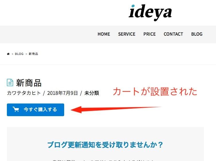 ホームページやブログに無料でショッピングカートを導入する方法19