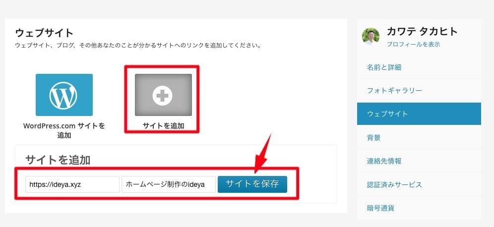 ウェブサイトでは自分が運営するウェブサイトのURLを登録します