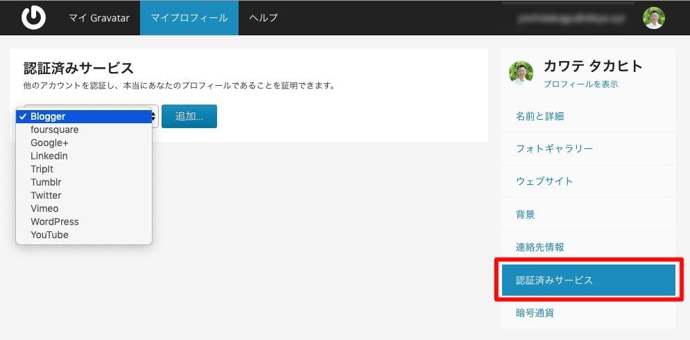 認証済みサービスでは運営するSNS、ブログ、Toutubeなども登録できます