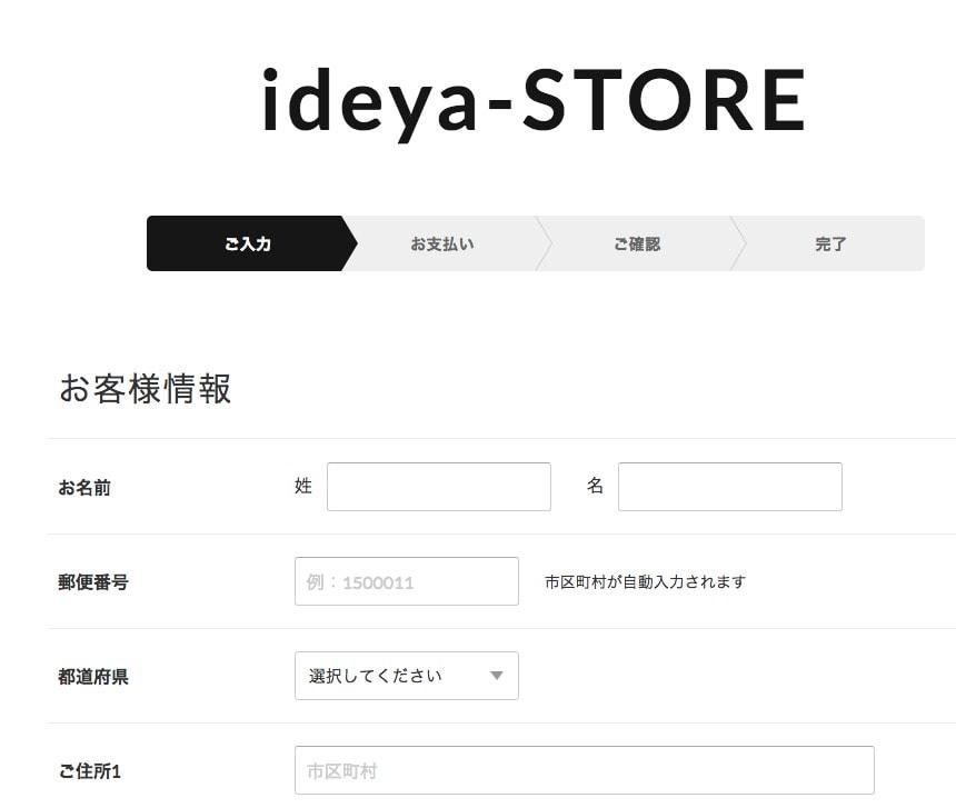 ホームページやブログに無料でショッピングカートを導入する方法23