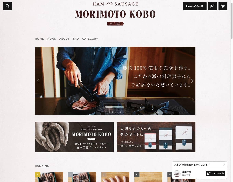 ホームページやブログに無料でショッピングカートを導入する方法24