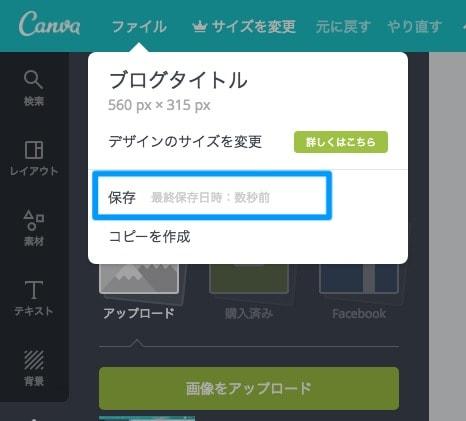 無料ツールCanvaの使い方34