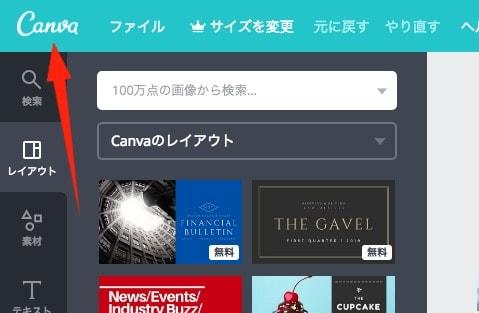 無料ツールCanvaの使い方36