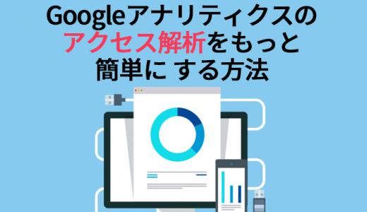 Googleアナリティクスのギャラリー機能を使いアクセス解析を簡単にする方法