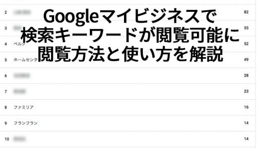 Googleマイビジネスで検索キーワードが閲覧可能に! 閲覧方法と使い方を解説