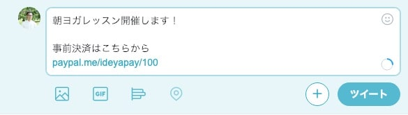 paypal.meをtwitterで使う