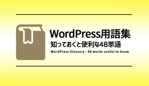 WordPress用語集:知っておくと便利な48単語