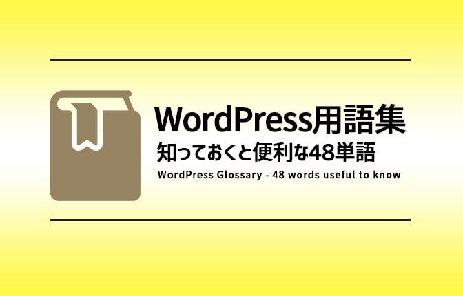 WordPress用語集知っておくと便利な48単語